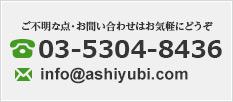 お問い合わせ先 03-5304-8436