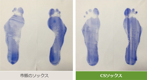 CSソックスで足の接地が変わる