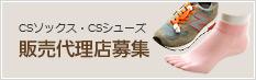CSソックス・CSシューズ販売代理店募集